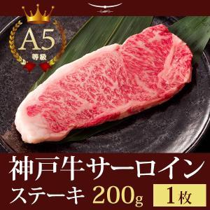 神戸牛 牛肉 サーロイン ステーキ ギフト 神戸牛A5等級 サーロインステーキ 200g(ステーキ1...