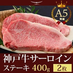 神戸牛 牛肉 サーロイン ステーキ ギフト 神戸牛A5等級 サーロインステーキ 400g(神戸牛ステーキ2枚)|koubegyu