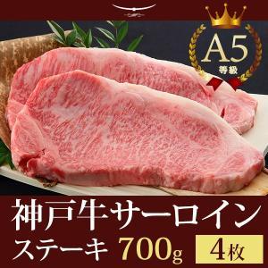 神戸牛 牛肉 サーロイン ステーキ ギフト 神戸牛A5等級 サーロインステーキ 700g(神戸牛ステーキ4枚)|koubegyu