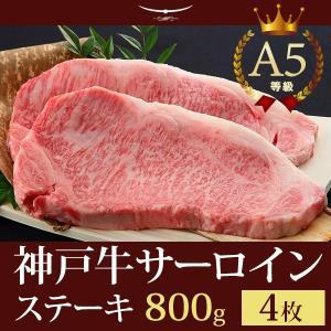 神戸牛 牛肉 サーロイン ステーキ ギフト 神戸牛A5等級 サーロインステーキ 800g(神戸牛ステーキ4枚)|koubegyu