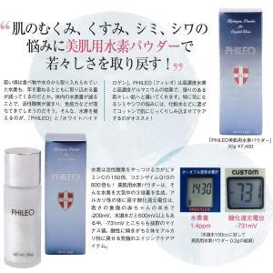 FIREO 【フィレオ】 水素・ゲルマニウム美容パウダー|koubesuiso
