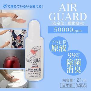 安定化二酸化塩素 高藤式 AIR GUARD 50,000PPM(21ml)|koubesuiso