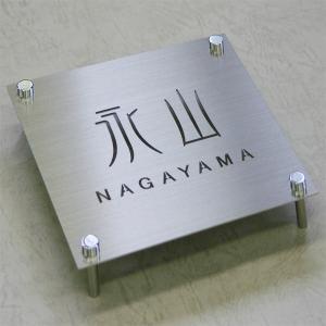 ステンレス文字レーザー切抜きの立体的表札です。 オプション電源ユニットで光る表札にもなります。 [サ...