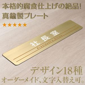 [真鍮製]サインプレート [サイズ]160mm×40mm/厚み1mm [仕様]腐食(エッチング加工)...