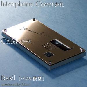 [Basilヨコ型]W280mm×H160mm×D各種インターホンに合わせ製作  [Basilタテ型...