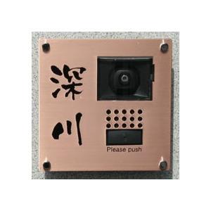 表札  インターホンにかぶせるタイプの表札です。既存のインターホンに合わせ、一つ一つハンドメイドで制...