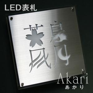 表札  LED内蔵で光る表札です。100V電源タイプ。昼間はステンレス表札、夜にはライトアップした幻...