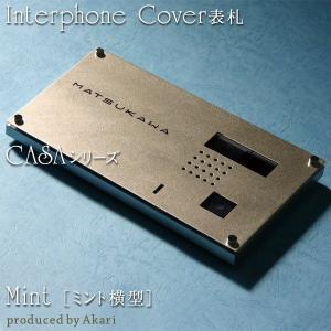 [Mintヨコ型]W310mm×H180mm×D各種インターホンに合わせ製作  [Mintタテ型]W...