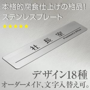 [ステンレス製]サインプレート [サイズ]160mm×40mm/厚み1mm [仕様]腐食(エッチング...