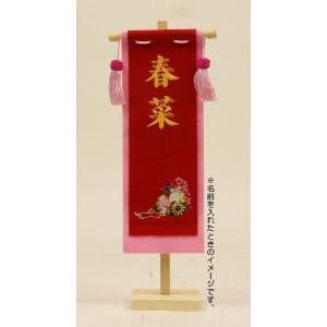 雛人形 ひな人形 名前入れ 名前旗 本格刺繍仕立て 雛飾りに添える 節句名前旗飾り(小)飾り台付き