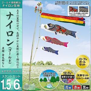 鯉のぼり ベランダ用 庭園用 村上 鯉幟 スタンドセット 「ナイロン 1.5m6点セット 」