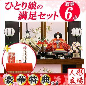 「久月ブランド」収納飾りで、価格以上の存在感がある、お買い得な雛人形です。 お雛様やお道具類などの飾...