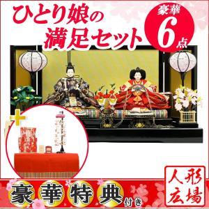 「久月ブランド」の親王飾り(二人雛)が、この値段は、価格以上に存在感があります。 ひな人形は、小さい...
