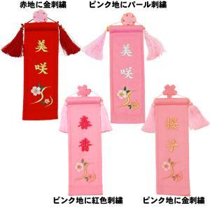雛人形 雛飾り 名前旗 名前札 ケース用名前旗 ケース用名前...