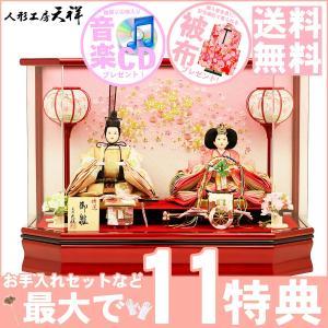 こちらのケース入り雛人形は、「芥子親王飾り ケース飾り」です。 数本限りのご奉仕品ひな人形が、お値打...