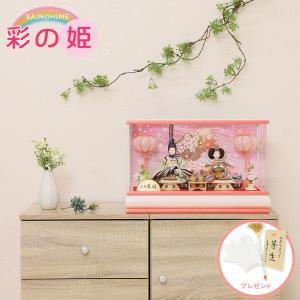 こちらのケース入り雛人形は、「人形工房天祥 限定オリジナル 彩の姫ケース飾り」です。 数本限りのご奉...