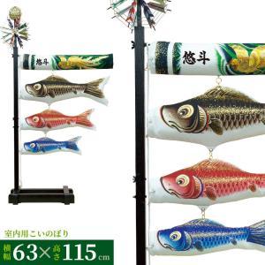 村上 こいのぼり 室内用 鯉のぼり 室内用室内鯉飾り(特中)鳳凰 ちりめん 捺染(なっせん) 名入れ付き 人形広場 天祥 koubou-tensho