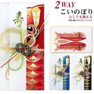 本物の鯉のぼりを使った本当におめでたいご祝儀袋 koubou-tensho