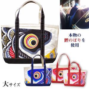 本物の鯉のぼりを使った帆布 トートバッグ かわいい鯉 大サイズ koubou-tensho
