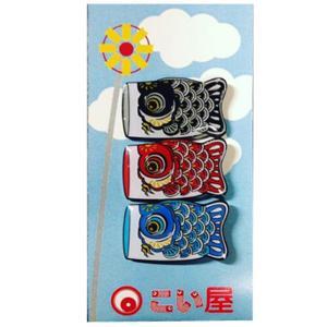 ちっちゃくてかわいい鯉のぼりピンズ PINS 黒赤青3色セット koubou-tensho
