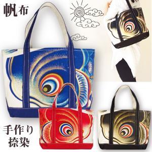 帆布に直接手捺染した帆布 トートバッグ リアル鯉 大 koubou-tensho