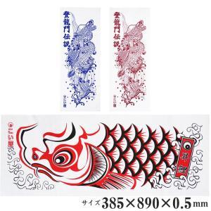 鯉のぼり手ぬぐい koubou-tensho