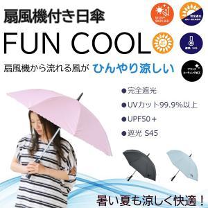 扇風機付き日傘 ファンクール FUN COOL ブラック ピンク サックス 涼しい 遮光 紫外線カッ...