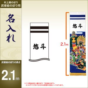 村上鯉のぼり 鯉のぼり 名前入れのみ 武者絵のぼり2.1mサイズ対応