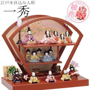 きめこみ 木目込み人形 一秀 雛人形 木製 雛人形 おしゃれ 雛人形 コンパクト ひな祭り 人形 十...