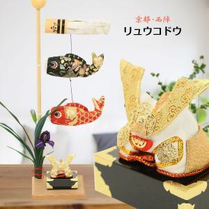 鯉のぼり 室内 おしゃれ こいのぼり おしゃれ ちりめん 龍虎堂 卓上金襴鯉のぼりと兜飾り