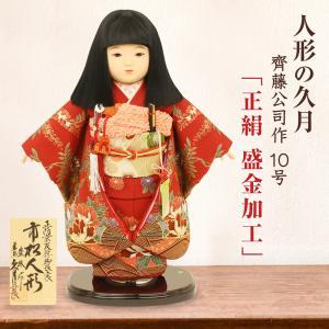 久月 市松人形 齊藤公司作 10号 正絹 盛金加工 雛人形 ひな人形 初節句 お祝い