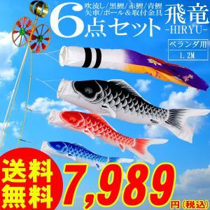こいのぼり 鯉のぼり ベランダ用 人形工房天祥×東旭 鯉 鯉幟 飛竜1.2m