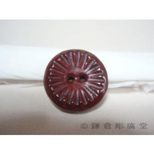 鎌倉彫 釦(ボタン) 八方刀目(二つ穴)|koudou