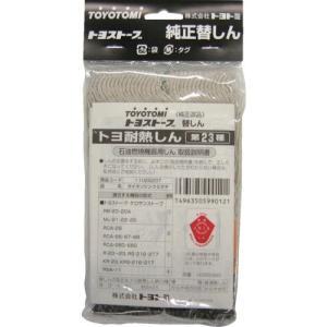 トヨトミ 耐熱芯第23種  11025207