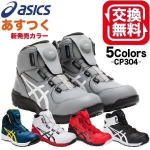 安全靴 アシックス ウィンジョブ CP304 Boa 4カラー 24.0〜28.0cm ハイカット ...