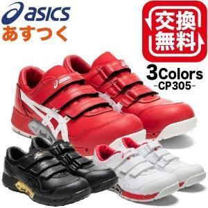 安全靴 アシックス ウィンジョブ CP305 AC 2カラー 24.0~28.0 1271A035