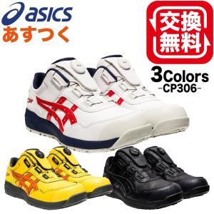 安全靴 アシックス ウィンジョブ CP306 Boa 3カラー 24.0〜28.0cm 1273A0...