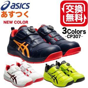 【あすつく】アシックス 安全靴 新作 送料無料 ローカット ウィンジョブ CP307 boa 3カラ...
