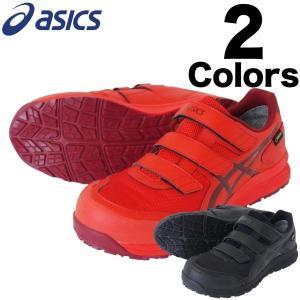 安全靴 アシックス ゴアテックス 防水 ウィンジョブ CP602 G-TX 2カラー 24.0〜28...