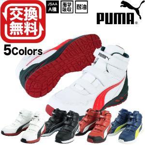 【あすつく】安全靴 PUMA プーマ ライダー 2.0 ミッド 3カラー 新商品 マジックテープ 2...