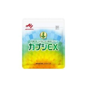 味の素 カプシEX 60粒 サプリメント|koufukudoonline