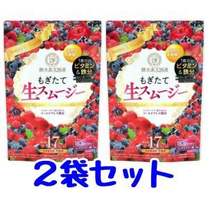 もぎたて生スムージー 酵水素328選 180g 酵素 2袋|koufukudoonline