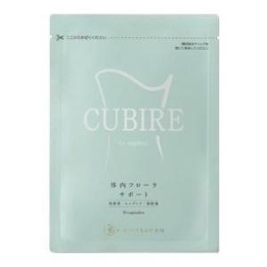 クビレ ダイエットサプリ CUBIRE 31粒 善玉菌 ユーグレナ 腸内フローラ