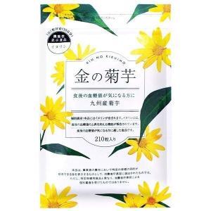 金の菊芋 サプリメント|koufukudoonline