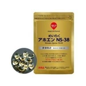 アホエン NS-38 めいらく 183粒 サプリメント|koufukudoonline