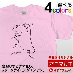 岩登りならぬクマ登り。クライミングするクマさんを描いたTシャツです。フリークライミングの練習用にこの...