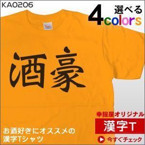 「酒豪」と大きく書かれたTシャツです。 お酒が大好きな方にぴったりの漢字Tシャツデザイン。  自分用...