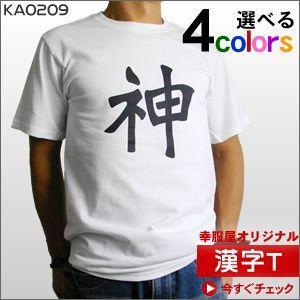 「神」と大きく書かれたTシャツ。 ありそうでないインパクト大のデザイン。  自分用として、また海外へ...