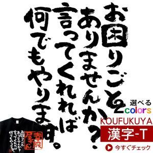 おもしろtシャツ 漢字 文字「お困りごとありませんか?言ってくれれば何でもやります。」メッセージTシ...
