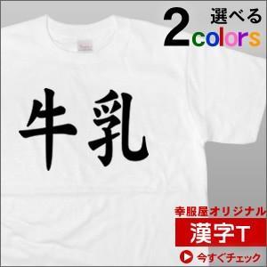 おもしろい漢字Tシャツをお探しの方向け! 大きく「牛乳」と書かれており、意味不明というかインパクトM...